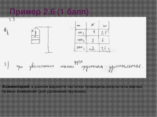 Пример 2.6 (1 балл) Комментарий: в данном варианте частично приведены результ