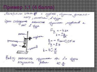 Пример 1.1 (4 балла) Комментарий: в данном варианте учащийся правильно выполн