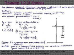 Пример 1.2 (4 балла) Комментарий: дополнительные измерения, проведенные учащи