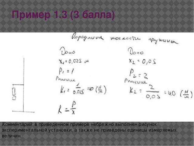 Пример 1.3 (3 балла) Комментарий: в приведенном примере небрежно выполнен рис...