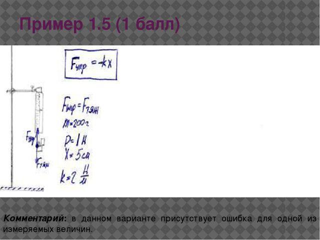Пример 1.5 (1 балл) Комментарий: в данном варианте присутствует ошибка для од...