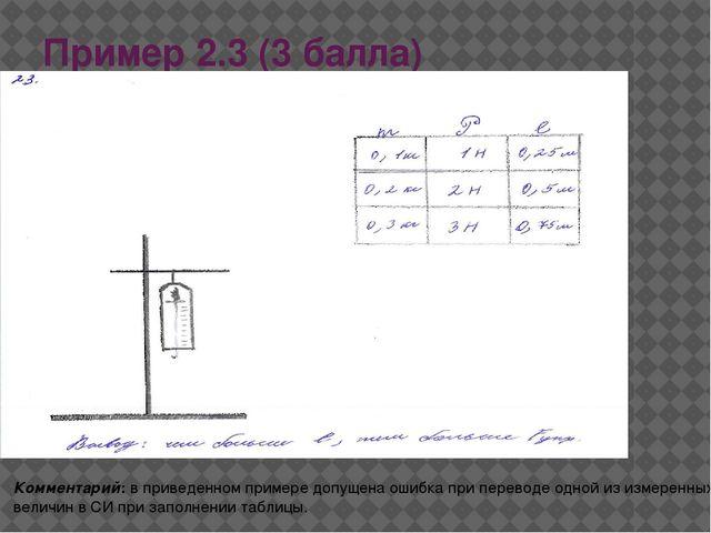 Пример 2.3 (3 балла) Комментарий: в приведенном примере допущена ошибка при п...