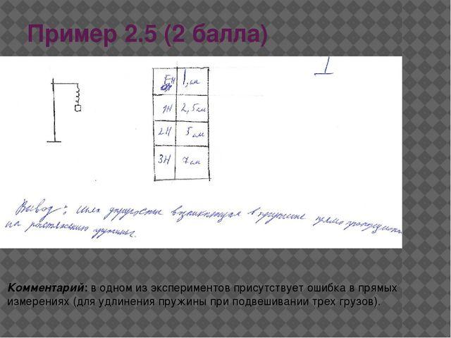 Пример 2.5 (2 балла) Комментарий: в одном из экспериментов присутствует ошибк...