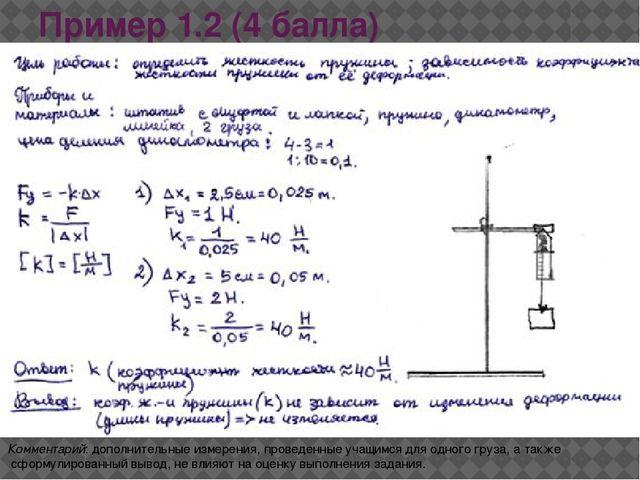 Пример 1.2 (4 балла) Комментарий: дополнительные измерения, проведенные учащи...