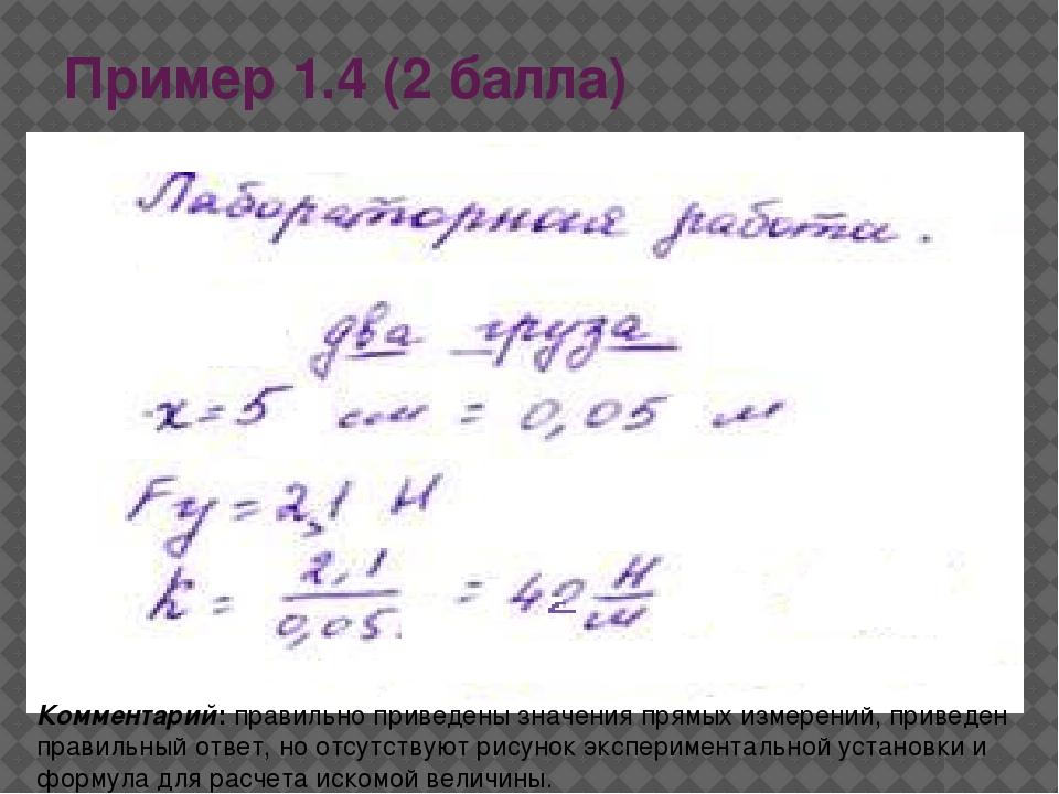 Пример 1.4 (2 балла) Комментарий: правильно приведены значения прямых измерен...