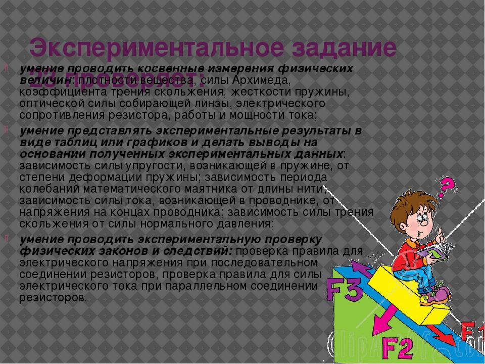 Экспериментальное задание 23 проверяет: умение проводить косвенные измерения...