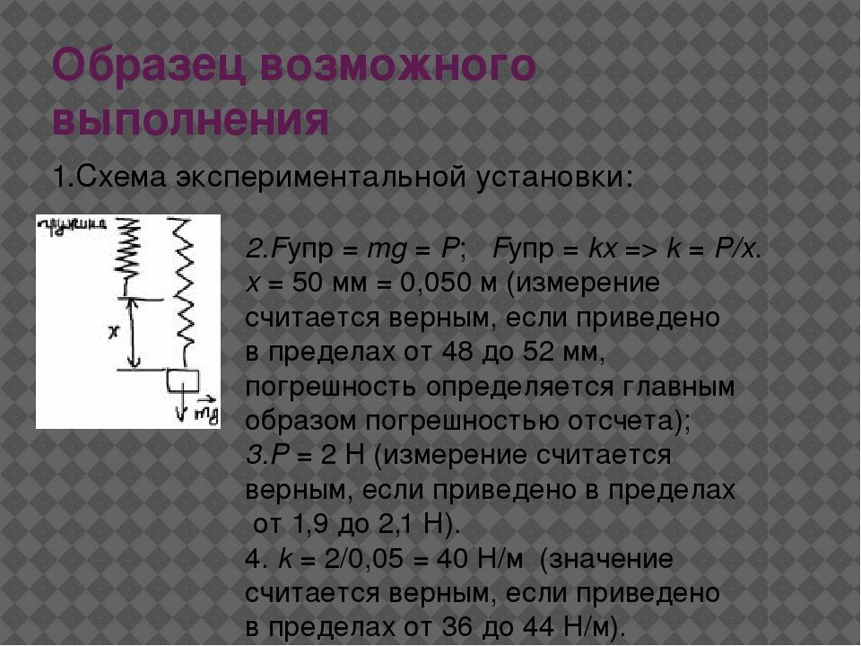 Образец возможного выполнения 1.Схема экспериментальной установки: 2.Fупр = m...