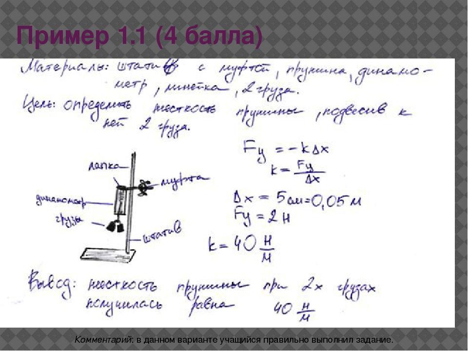 Пример 1.1 (4 балла) Комментарий: в данном варианте учащийся правильно выполн...