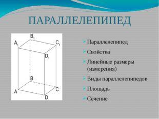 ПАРАЛЛЕЛЕПИПЕД Параллелепипед Свойства Линейные размеры (измерения) Виды пара