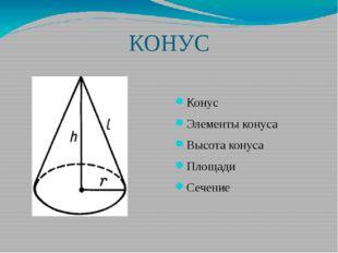 КОНУС Конус Элементы конуса Высота конуса Площади Сечение