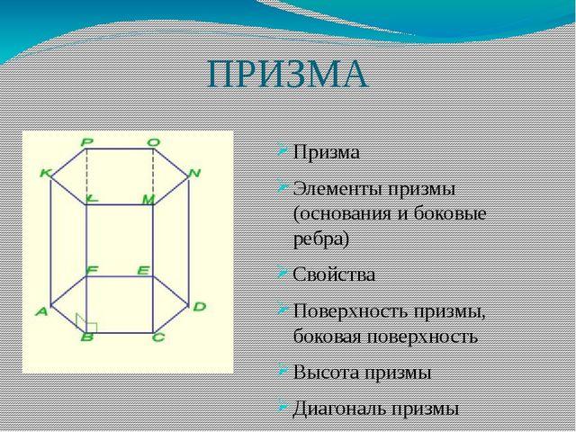 ПРИЗМА Призма Элементы призмы (основания и боковые ребра) Свойства Поверхност...