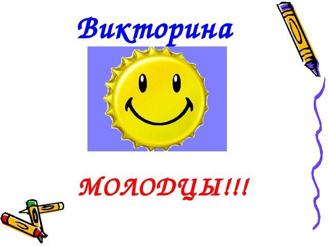 Викторина МОЛОДЦЫ!!!