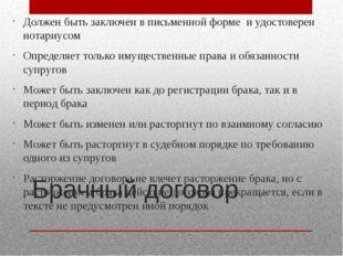 Брачный договор Должен быть заключен в письменной форме и удостоверен нотариу