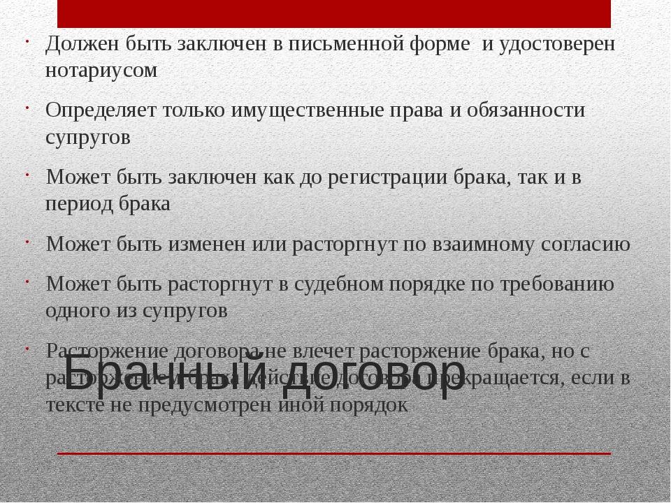 Брачный договор Должен быть заключен в письменной форме и удостоверен нотариу...