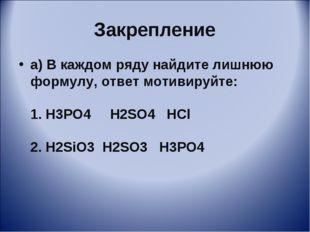 Закрепление а) В каждом ряду найдите лишнюю формулу, ответ мотивируйте: 1. H3
