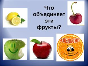 Что объединяет эти фрукты?