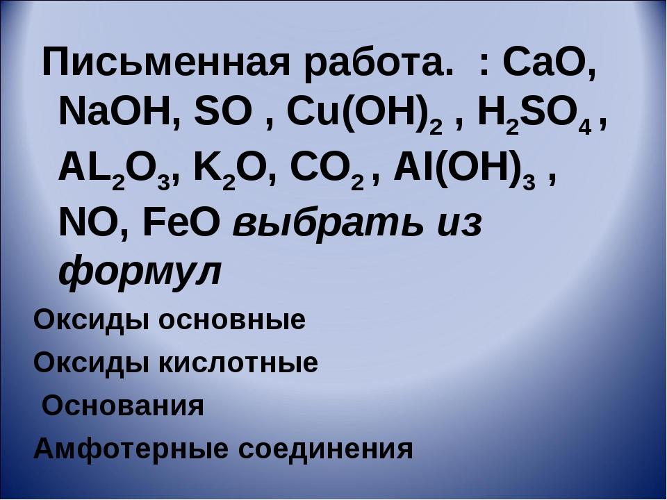 Письменная работа. : CaO, NaOH, SO , Cu(OH)2 , H2SO4 , AL2O3, K2O, CO2 , AI(...