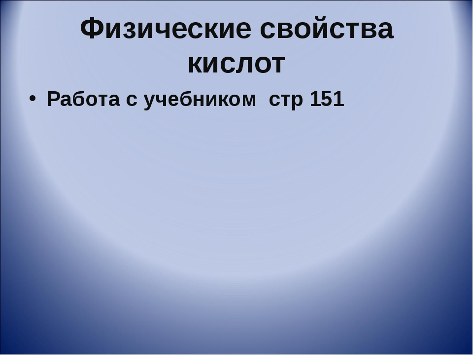 Физические свойства кислот Работа с учебником стр 151