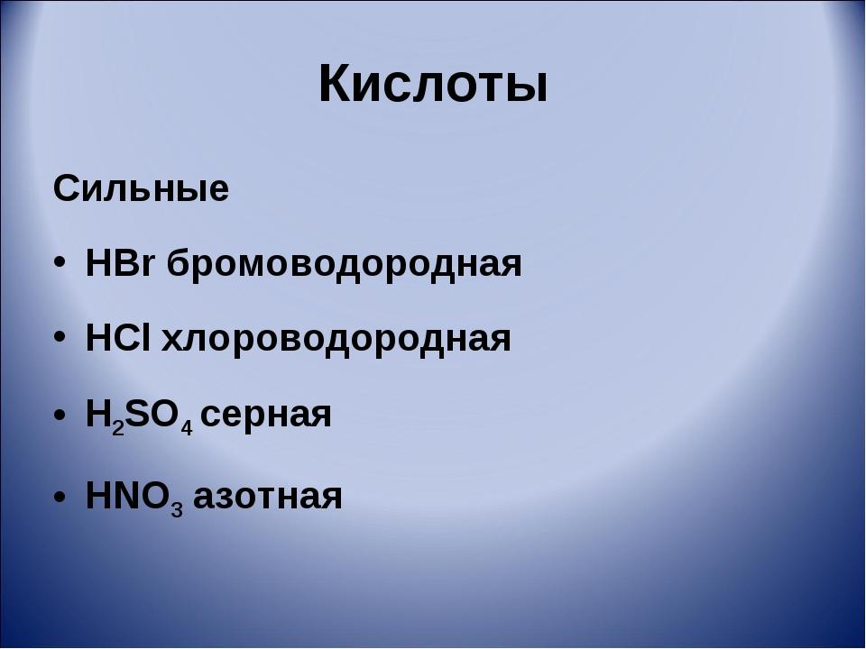 Кислоты Сильные HBr бромоводородная HClхлороводородная H2SO4серная HNO3азо...