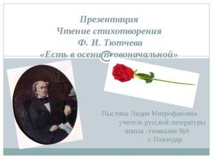 Презентация Чтение стихотворения Ф. И. Тютчева «Есть в осени первоначальной»