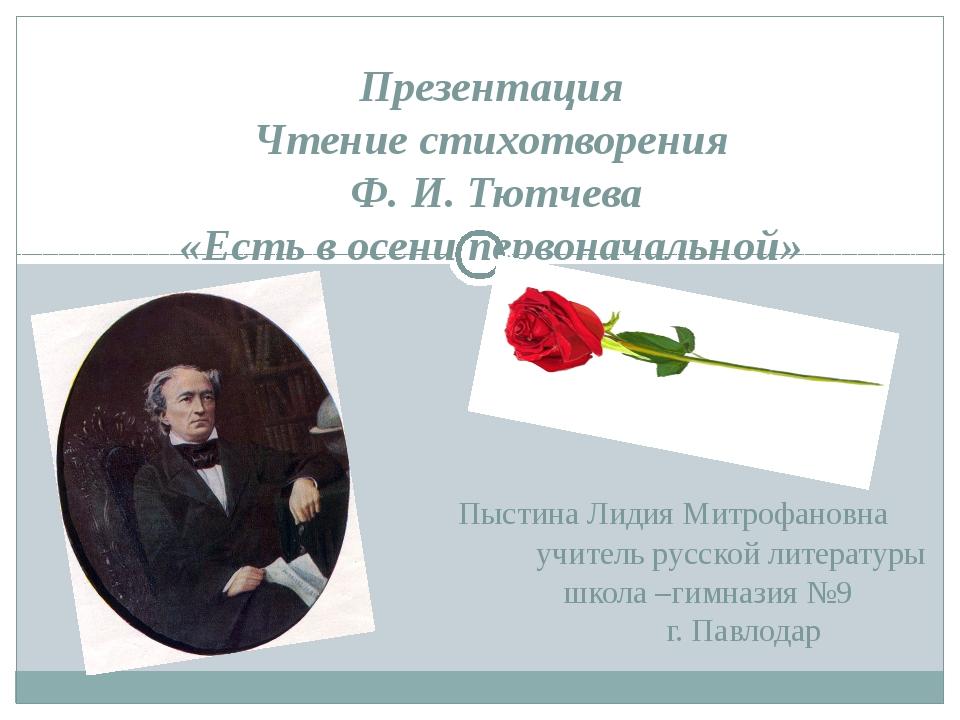 Презентация Чтение стихотворения Ф. И. Тютчева «Есть в осени первоначальной»...