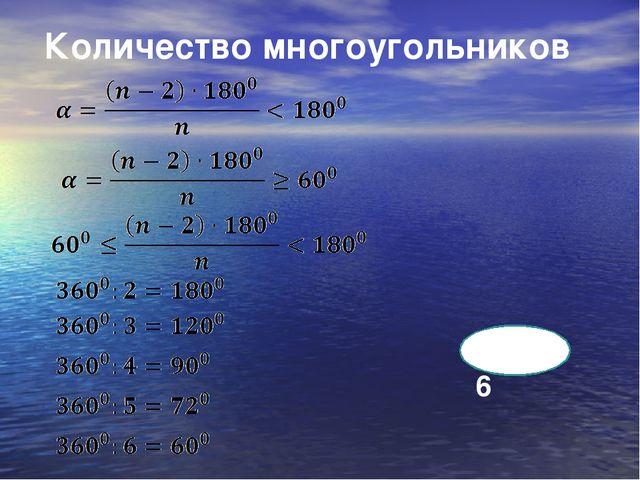 Количество многоугольников 3,4,5,6