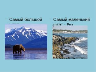 Самый большой штат - Аляска[Alaska] Самый маленький штат - Род Айланд[Rhod