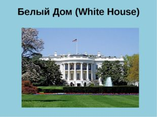 Белый Дом (White House)