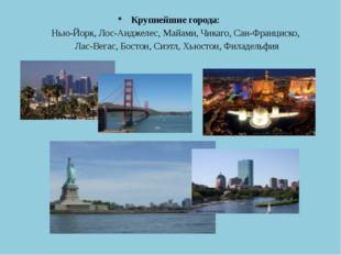 Крупнейшие города: Нью-Йорк,Лос-Анджелес,Майами,Чикаго,Сан-Франциско, Ла