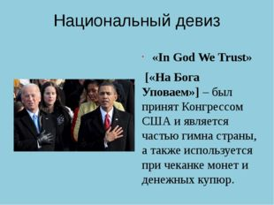 Национальный девиз «In God We Trust» [«На Бога Уповаем»]– был принят Конгре