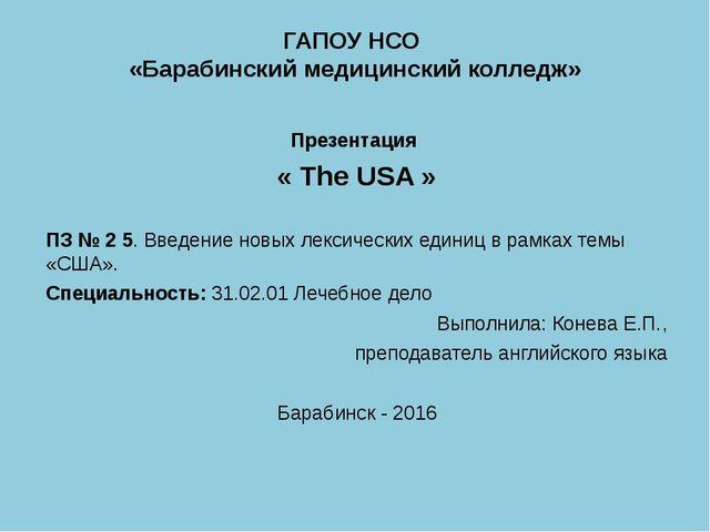 ГАПОУ НСО «Барабинский медицинский колледж» Презентация « The USA » ПЗ № 2 5....