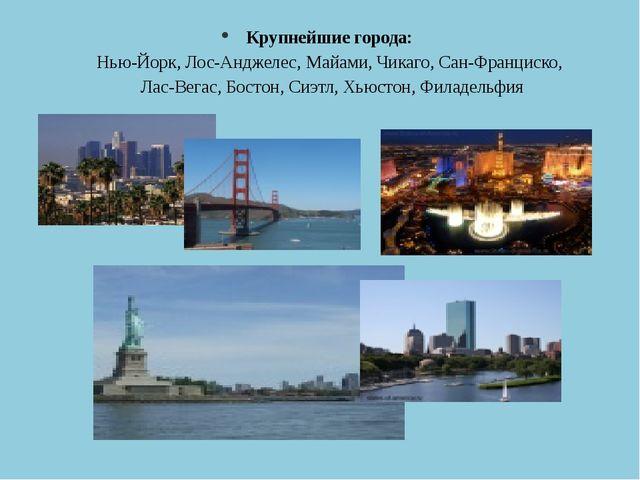Крупнейшие города: Нью-Йорк,Лос-Анджелес,Майами,Чикаго,Сан-Франциско, Ла...