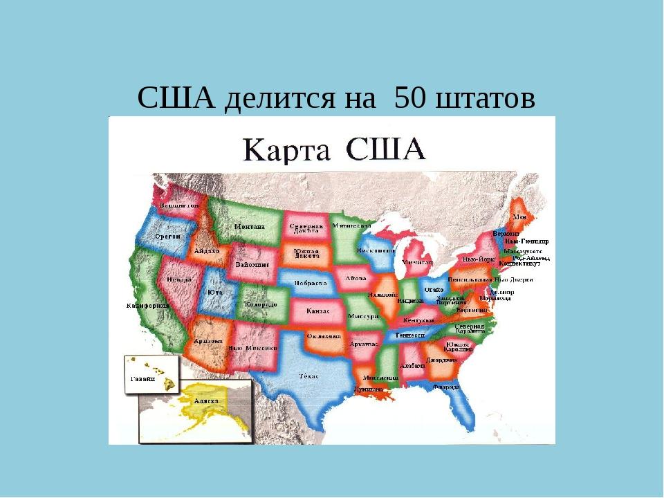 США делится на 50 штатов и округ Колумбия.