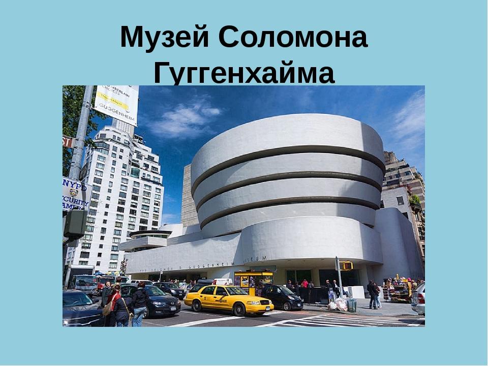 Музей Соломона Гуггенхайма