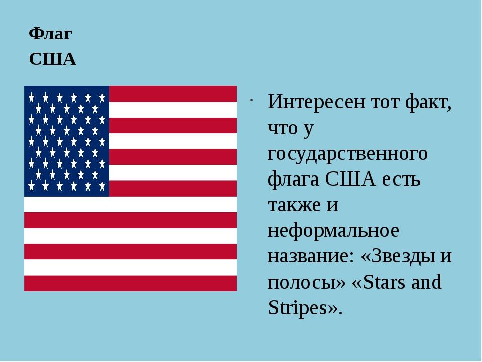 Флаг США Интересен тот факт, что у государственного флага США есть также и не...