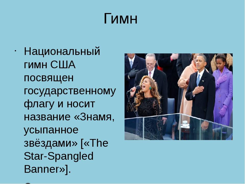 Гимн Национальный гимн США посвящен государственному флагу и носит название «...