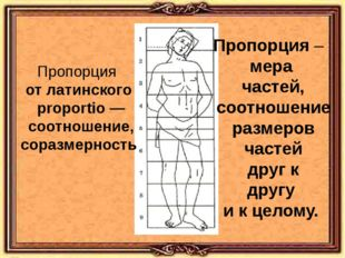 Пропорция от латинского proportio — соотношение, соразмерность Пропорция – ме