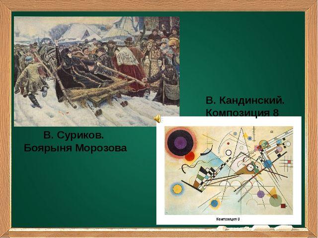 В. Суриков. Боярыня Морозова В. Кандинский. Композиция 8
