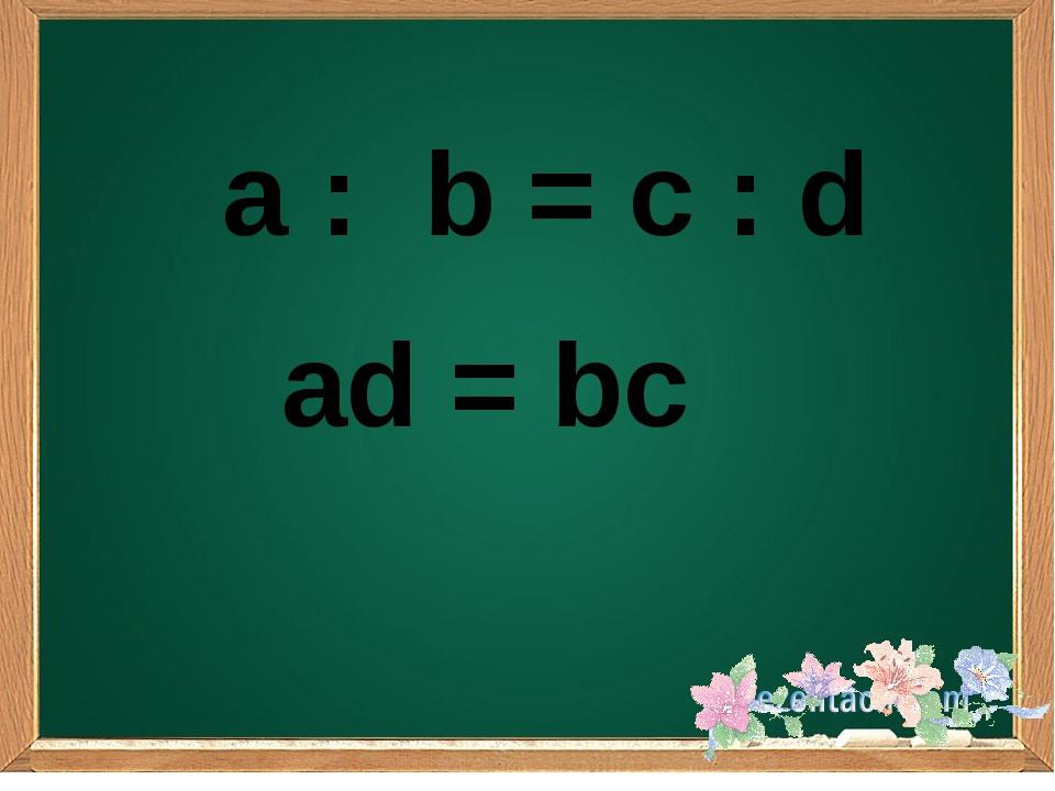 a : b = c : d ad = bc