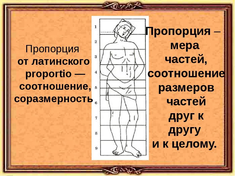 Пропорция от латинского proportio — соотношение, соразмерность Пропорция – ме...
