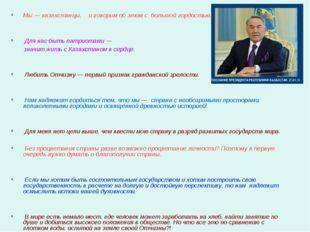 Мы — казахстанцы, и говорим об этом с большой гордостью. Для нас быть патриот