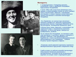 Молодость С возвращением в Темиртау начался «огненный» этап в трудовой биогра