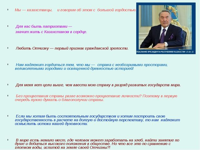 Мы — казахстанцы, и говорим об этом с большой гордостью. Для нас быть патриот...