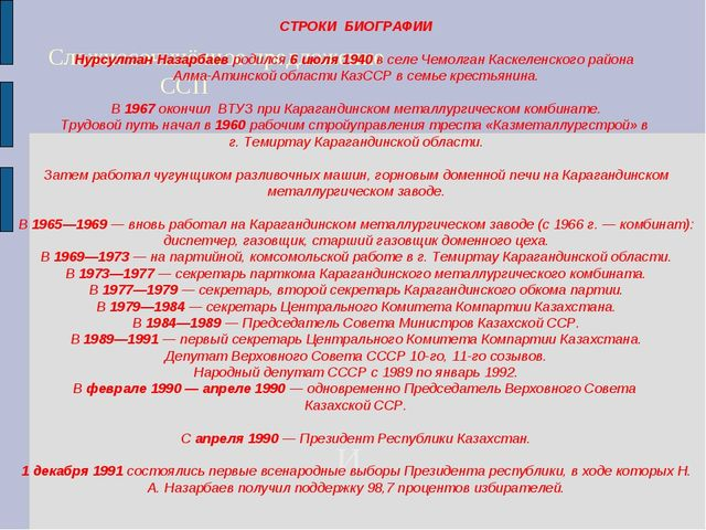 Сложносочинённое предложение ССП И СТРОКИ БИОГРАФИИ Нурсултан Назарбаев родил...