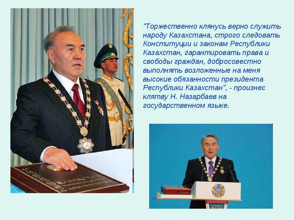 """""""Торжественно клянусь верно служить народу Казахстана, строго следовать Конст..."""