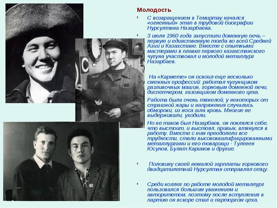 Молодость С возвращением в Темиртау начался «огненный» этап в трудовой биогра...