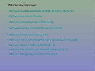 http://www.kalugin.org/ru/images/pejzaz3/zolotayia_oseny.htm http://gradiweb.