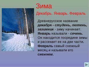 Зима Древнерусское название декабря - студень, лютень, зазимник - зиму начина