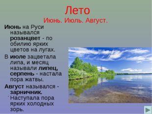 Лето Июнь на Руси назывался розанцвет - по обилию ярких цветов на лугах. В ию