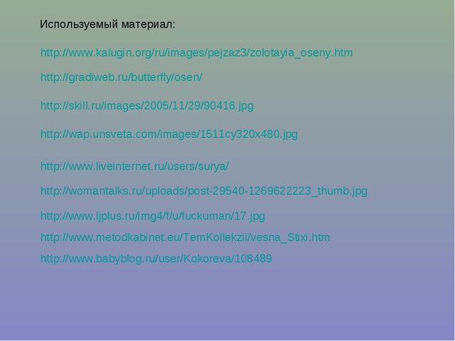 http://www.kalugin.org/ru/images/pejzaz3/zolotayia_oseny.htm http://gradiweb....